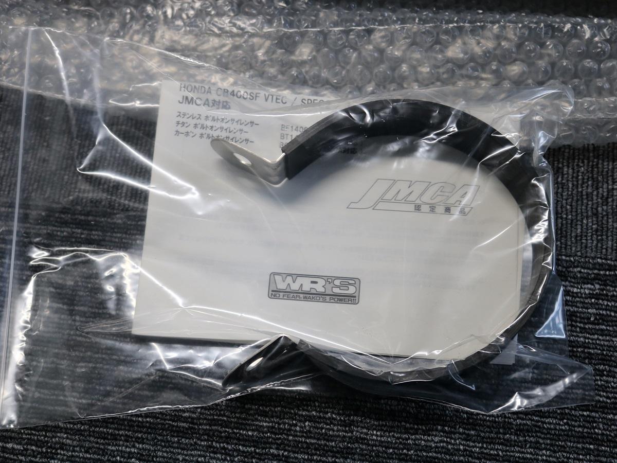 CB400SF・SB H-VTEC SPEC1.2.3 (型式 BC-NC39)用ボルトオンサイレンサー    【アウトレット品】の製品写真